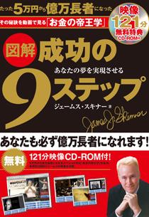 book_zukai_seikou9.jpg